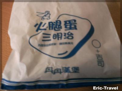2-高雄鳳山-丹丹漢堡(瑞隆東路店)1