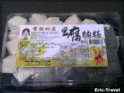 2-新北深坑-寶桂的店-豆腐麻糬1