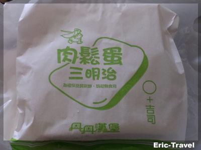 2-屏東-丹丹漢堡(廣東)-肉鬆蛋三明治1
