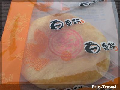 2-高雄旗津-三和製餅舖-白香餅