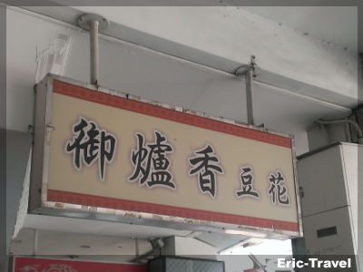 2-高雄小港-御爐香豆花6