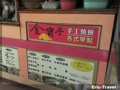 2-高雄小港-金寶手手工燒餅店6