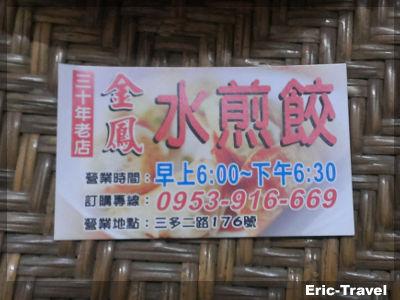 2-高雄苓雅-金鳳水煎餃4