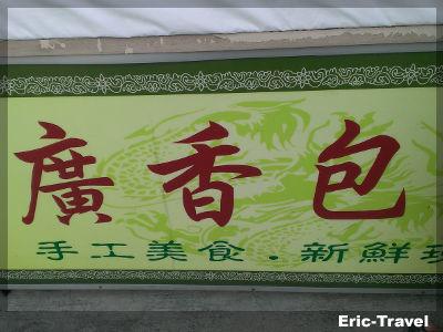 2-高雄大寮-廣香包子(2)-4