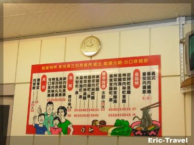 2-台南-好口味麵館8