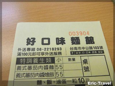 2-台南-好口味麵館9