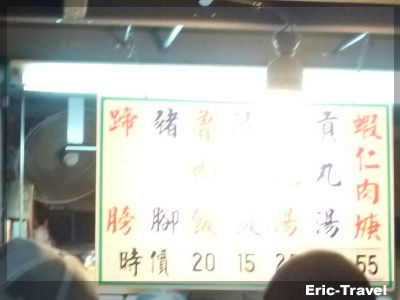 2-基隆-蝦仁羹豬腳(22)4