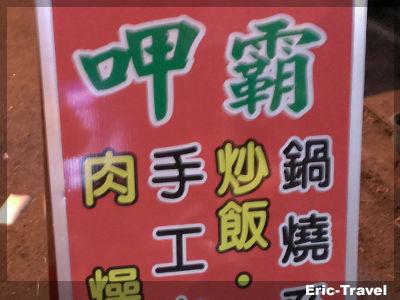 2-高雄楠梓-呷霸鍋燒專賣店6