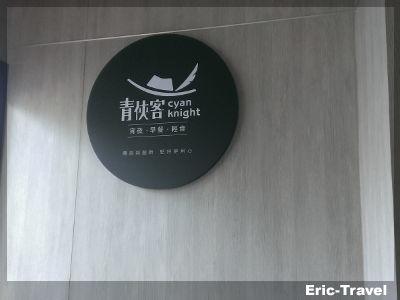 2-屏東-青俠客7