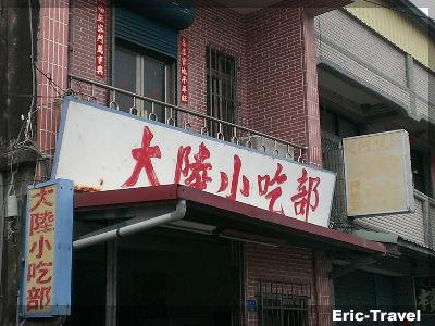 2-屏東枋山-大陸小吃部4