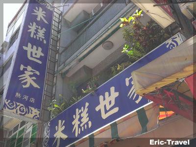 2-高雄三民-米糕世家(熱河店)8