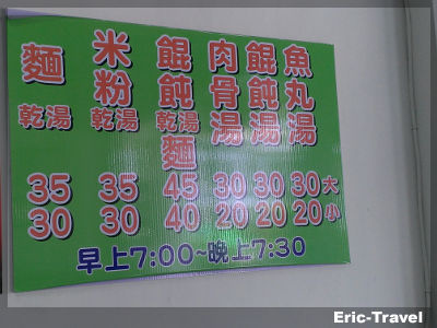 2-高雄鼓山-阿珠麵店6