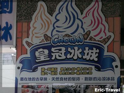 2-高雄小港-皇冠冰城5