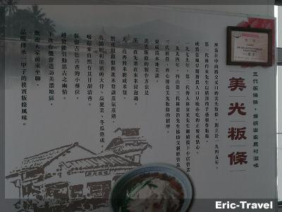 2-高雄美濃-美光粄條店6