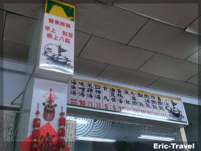 2-高雄苓雅-東坡鮮肉飯6