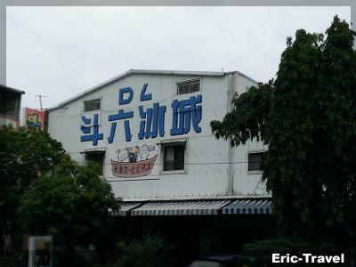 2-高雄旗津-斗六冰城5