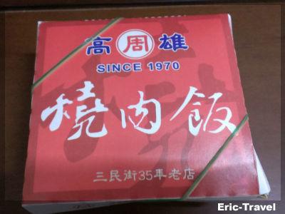 2-屏東-高雄周燒肉飯(屏東)1