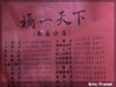 2-屏東-桶一天下(屏東廣東店)4