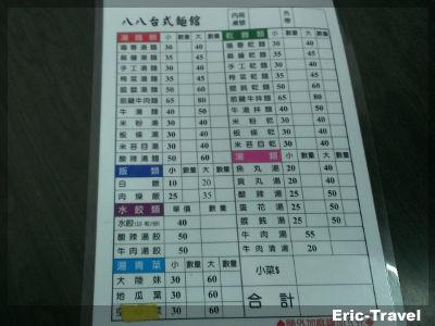 2-屏東-八八台式麵館(中正店)8