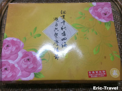 2-高雄小港-中鋼月餅-素蘿蔔絲餅1