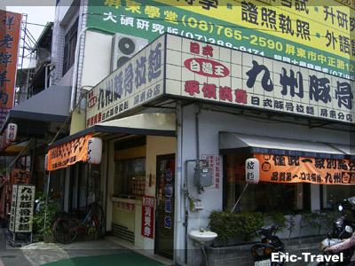2-九州-3-2009.jpg.jpg