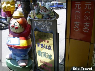 2-旗山常美冰店1-2010.jpg.jpg