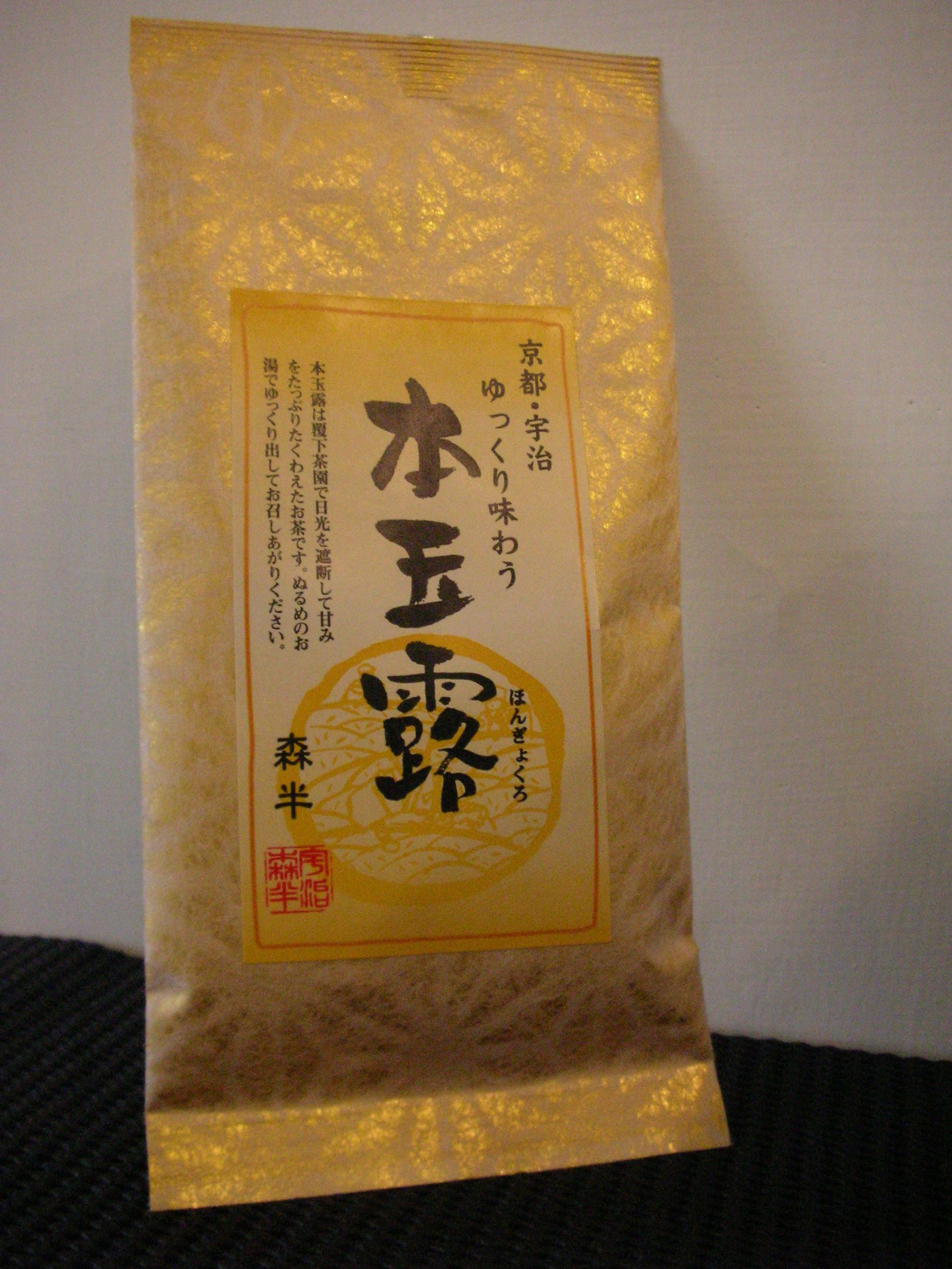 京都宇治 本玉露茶