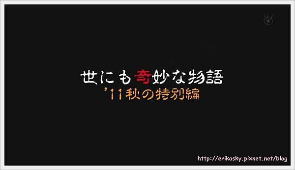 2011世界奇妙物語秋季特別篇004.JPG