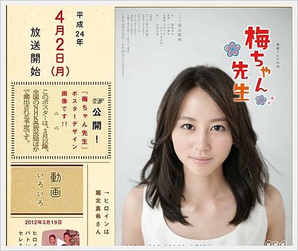 2012春季日劇008