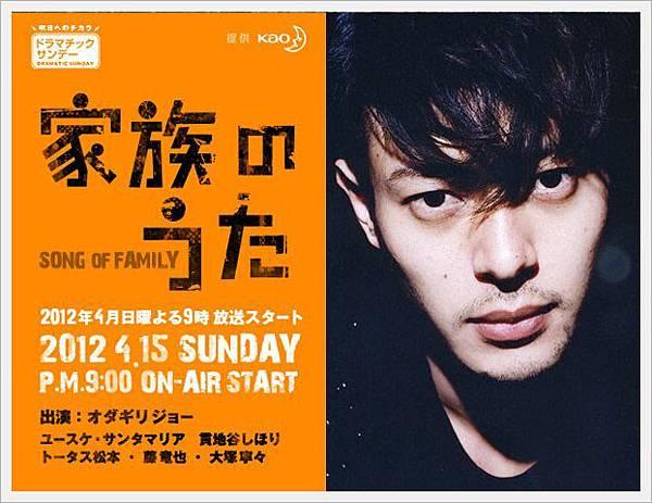 2012春季日劇009