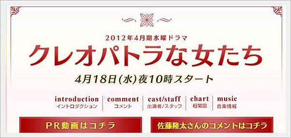 2012春季日劇014