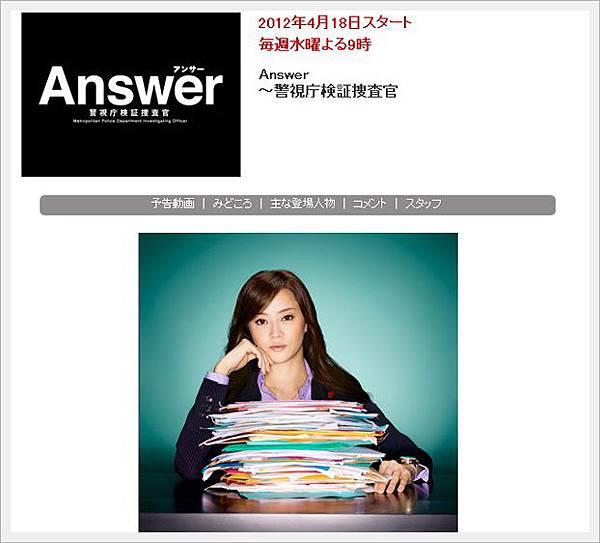 2012春季日劇002