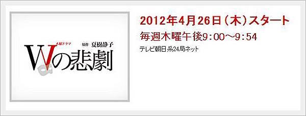 2012春季日劇005