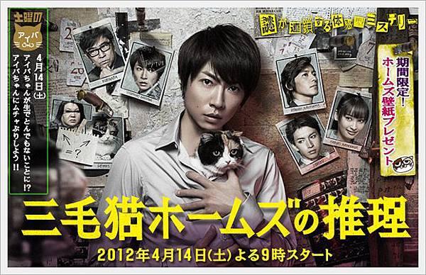 2012春季日劇006