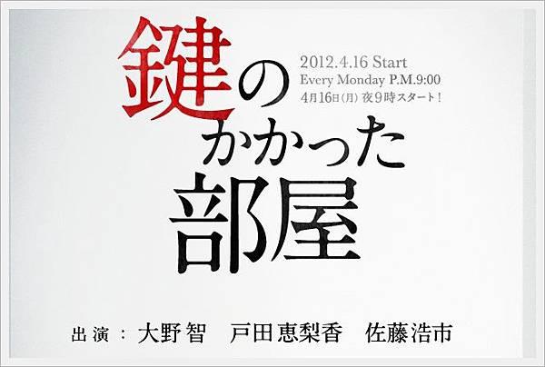 2012春季日劇007