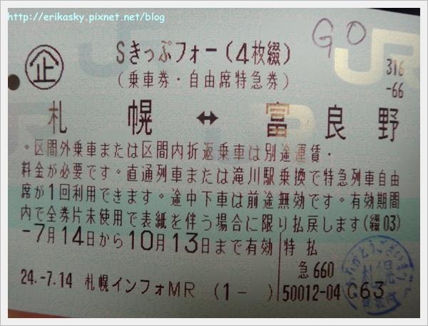 20120714日本010
