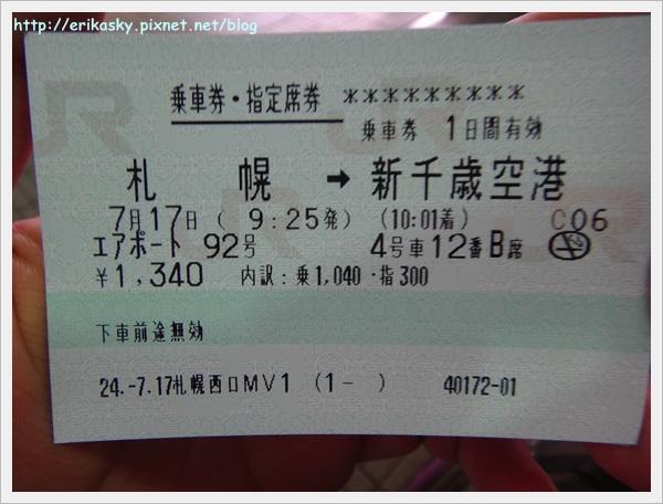 20120717日本東京001