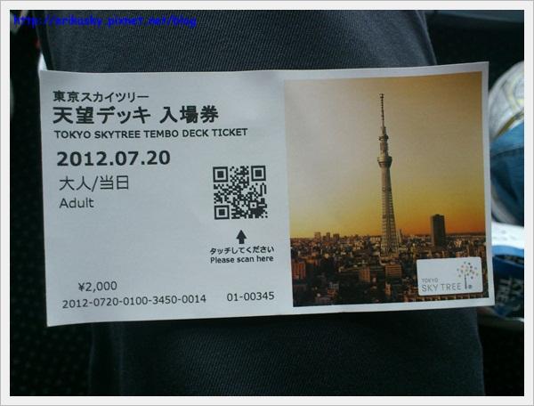 20120720日本3005