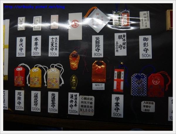 20120720日本2030