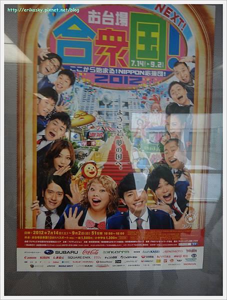 20120720日本4030