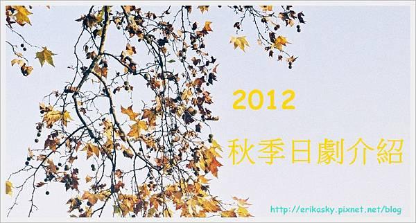 2012秋季日劇介紹