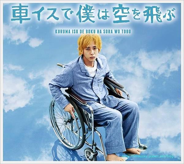 24小時特別節目 輪椅上的我也可以飛翔