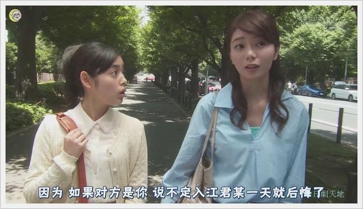惡作劇之吻~Love in TOKYO 014001.JPG