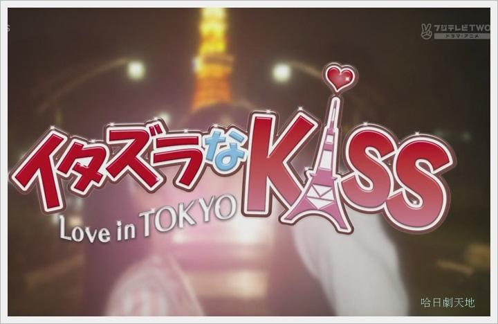 惡作劇之吻~Love in TOKYO 封面.JPG