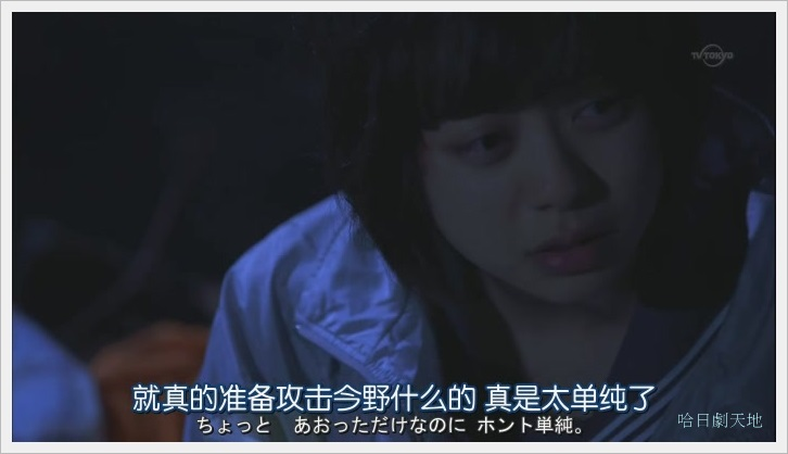Limit.Ep03.Chi_Jap.HDTVrip.704X396-YYeTs人人影_[(007539)20-56-55]