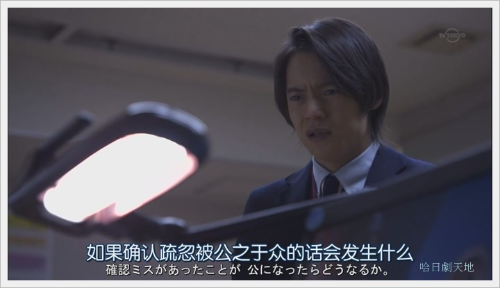 日劇 limit 4-5022001.JPG