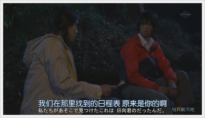 日劇 limit 4-5023001.JPG