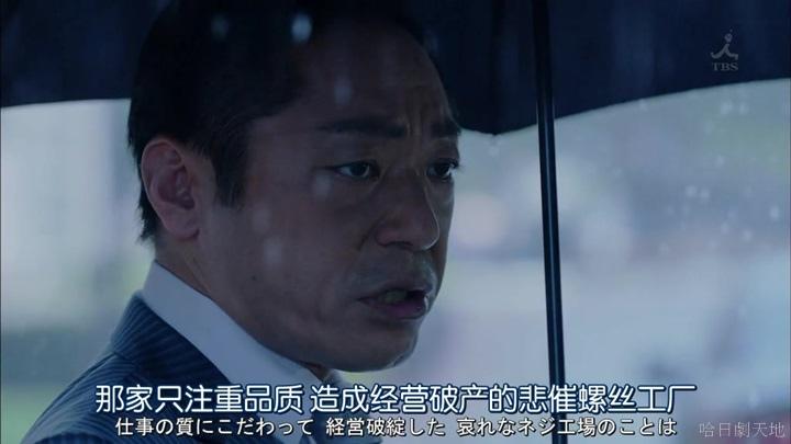 半澤直樹結局大和田臉部 (14).jpg