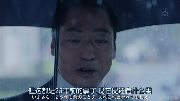 半澤直樹結局大和田臉部 (25).jpg