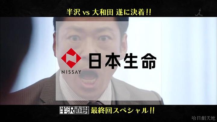 半澤直樹結局大和田臉部 (92).jpg
